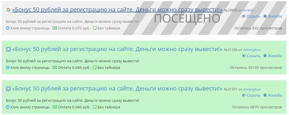 Заработок на SocPublik