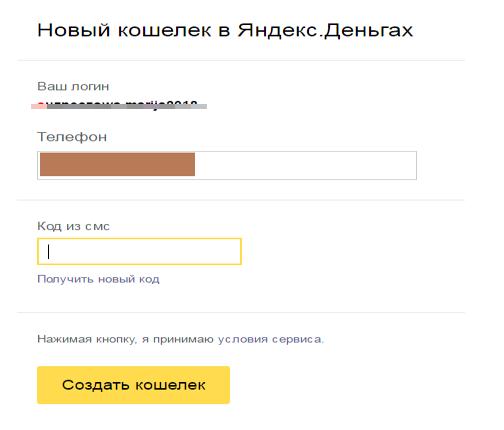 Яндекс кошелек регистрация
