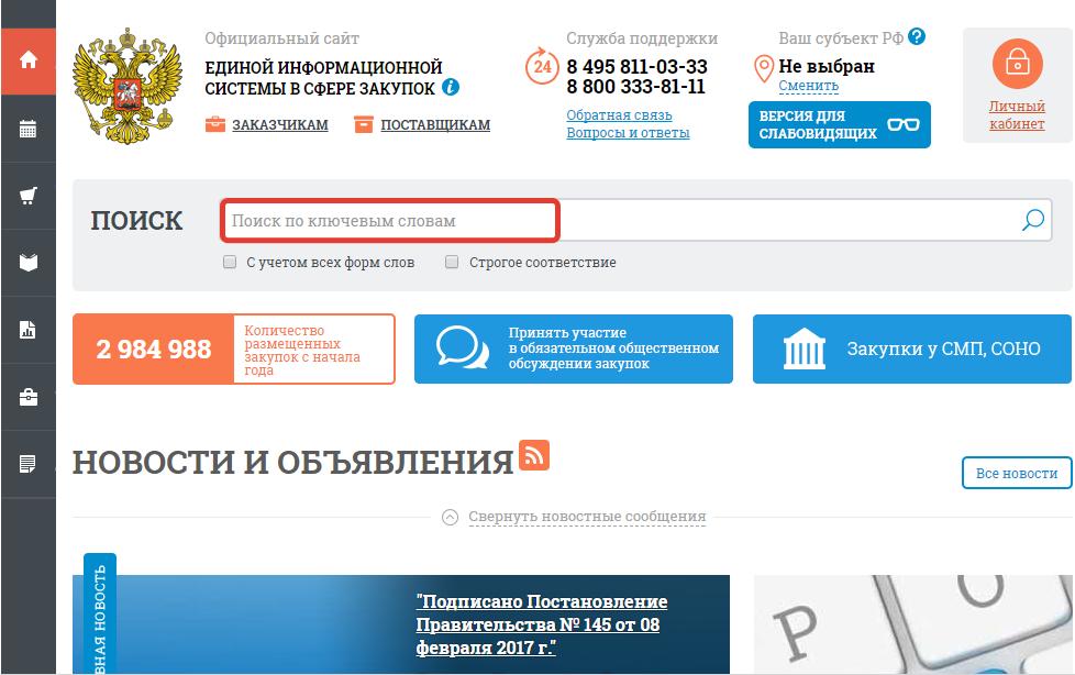 Сервис zakupki.gov.ru