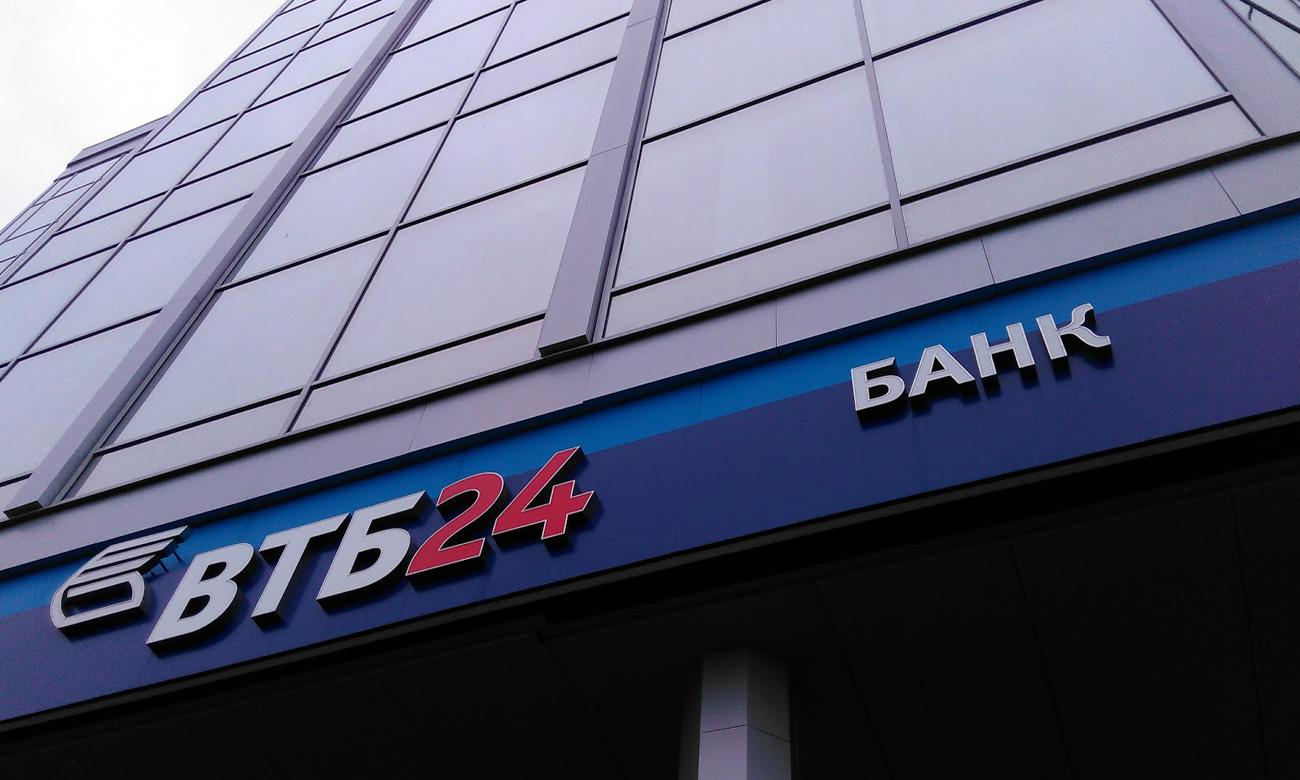 втб банк кредит отзывы клиентов о кредитах наличными вологда займы на дом